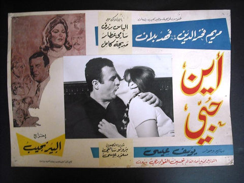 Where is My Love? Fahed Balan Egyptian B&W Origianl Movie Lobby Card 60s
