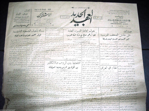 Al Ahdul' Jadid جريدة العهد الجديد Arabic Vintage Syrian Newspapers 1929 Feb. 14