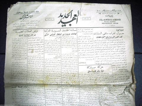 Al Ahdul' Jadid جريدة العهد الجديد Arabic Vintage Syrian Newspapers 1929 July 3