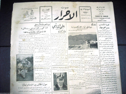 Saout UL Ahrar جريدة صوت الأحرار Arabic Vintage Lebanese Newspapers 18 May 1935