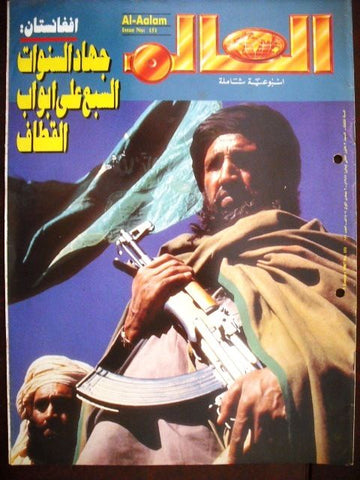 "Al Aalam ""The World"" Arabic Political Magazine 1987"