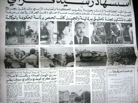 Al Sharek {Rashid Karami Assassination} Arabic Lebanese Newspaper 1987