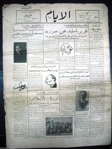 AL Ayam جريدة الأيام Arabic Vintage Syrian Newspaper 1936 Sep. 4