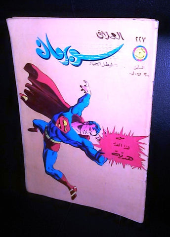 Lebanese Superman Arabic العملاق Comics 1981 No. 227 سوبرمان كومكس