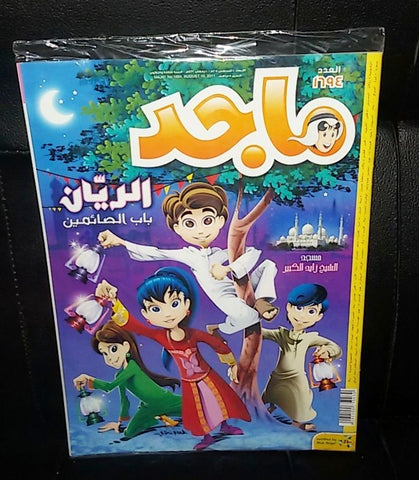 Majid Magazine United Arab Emirates Arabic Comics 2011 No.1694 مجلة ماجد كومكس