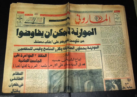 The Maronite الماروني Lebanese 1st Year #33 Christian Arabic Newspaper 1980