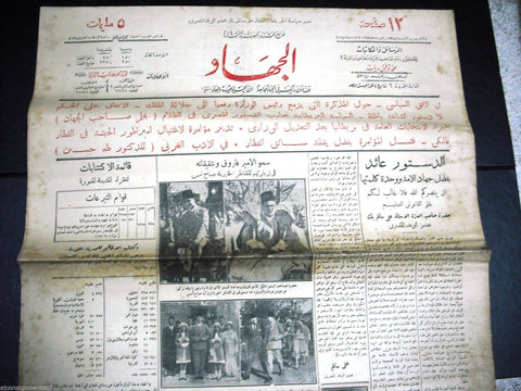 """AL Guihad"" جريدة الجهاد Arabic {King Farouk} Egyptian June 9 Newspaper 1935"
