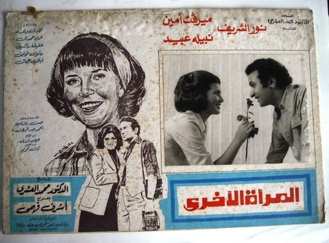 The Second Woman Egyptian Movie lobby Card 70s