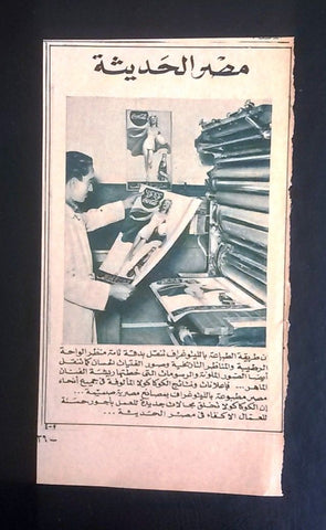 "Coca Cola 7""x4"" Egyptian Magazine Arabic Orig. Illustrated Adverts Ads 1950s"
