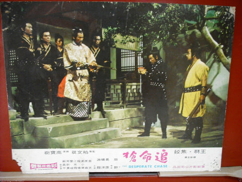 The Desperate Chase {Ted Henning} Kung Fu Martial Arts Film Lobby Card 70s