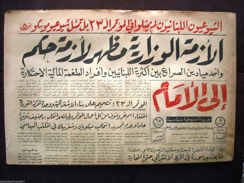 """Ela Al Amam"" جريدة إلى الأمام  Arabic Vintage Lebanese # 54 Newspaper 1966"