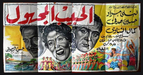 8sht The Unknown Lover (Kamal El Shennawi) Egyptian Movie Billboard 50s