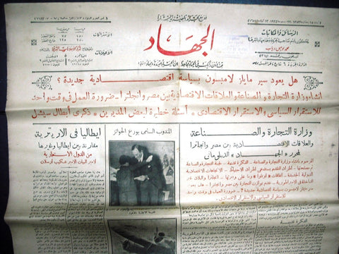 """AL Guihad"" جريدة الجهاد Arabic Vintage Egyptian Newspaper {Hitler} 1934 Dec 22"