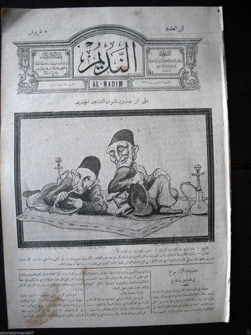 Al Nadim جريدة النديم Arabic Vintage Lebanese Newspapers 1927 Vol 2 Issue #5