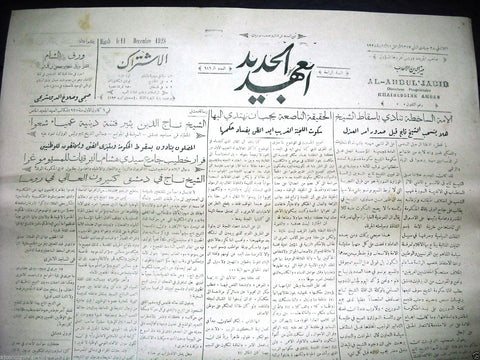 Al Ahdul' Jadid جريدة العهد الجديد Arabic Vintage Syrian Newspapers 1928 Dec. 11