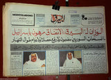 Lot (3) Al Bayrak البيرق {Kuwait} Arabic Lebanese Newspaper 1983, 84 and 1985