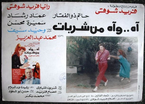 Ah..Uh, sherbet Egyptian Arabic Movie Lobby Card 90s