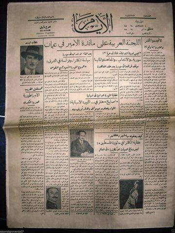 AL Ayam جريدة الأيام Arabic Vintage Syrian Newspaper 1936 July 29