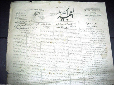 Al Ahdul' Jadid جريدة العهد الجديد Arabic Vintage Syrian Newspapers 1929 Feb. 19