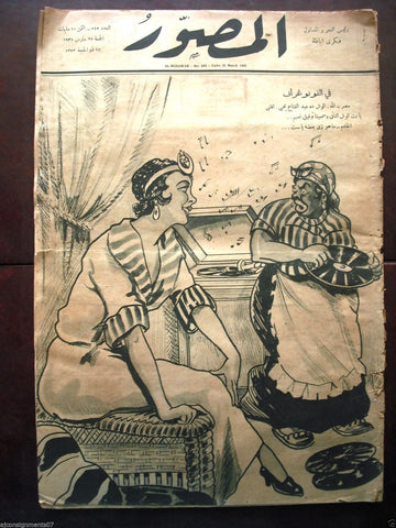 """Al Mussawar المصور Arabic Egyptian Newspaper # 545 Hard to Find 1935"