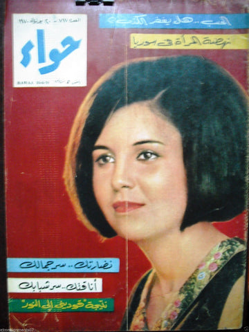 Al Hawaa Arabic Vintage Women Fashion Magazine #717 Lebanese Beirut 1970