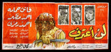 24sht I Will Not Confess Egyptian Movie Billboard 60s
