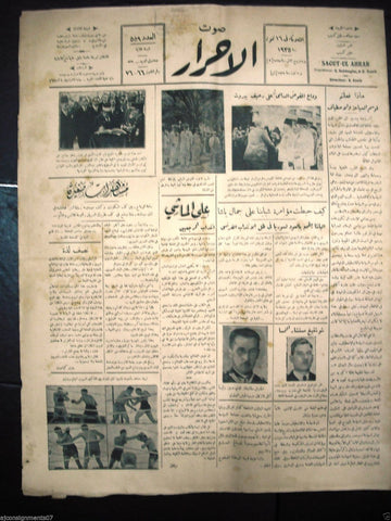 Saout UL Ahrar جريدة صوت الأحرار Arabic Vintage Lebanese Newspapers 16 July 1935