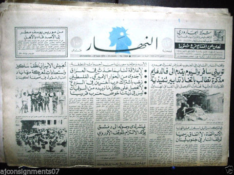 An Nahar النهار Iran Army, Mourning Arabic Lebanon Newspaper 1979