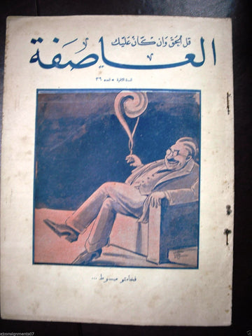 Al Asifa (The Storm) Vintage # 39 Lebanese Arabic Newspaper 1933