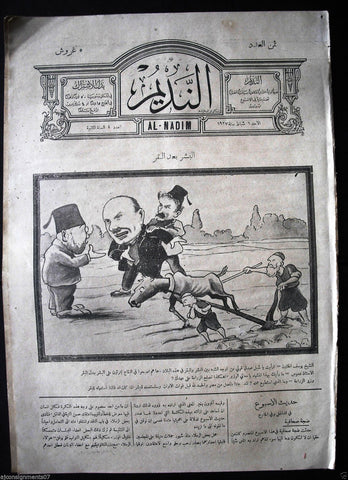 Al Nadim جريدة النديم Arabic Vintage Lebanese Newspapers 1927 Vol 2 Issue #4