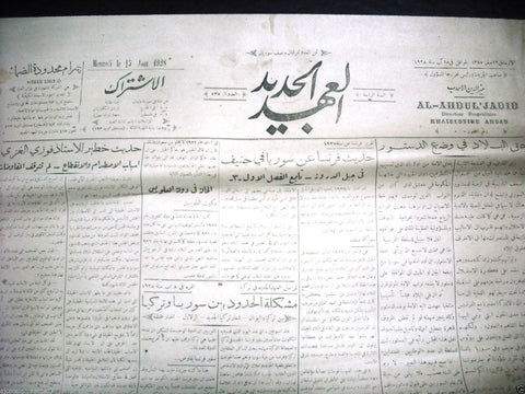 Al Ahdul' Jadid جريدة العهد الجديد Arabic Vintage Syrian Newspapers 1928 Aug. 15