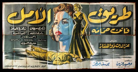 6sht The Road of Hope (Faten Hamama) Egyptian Movie Billboard 50s