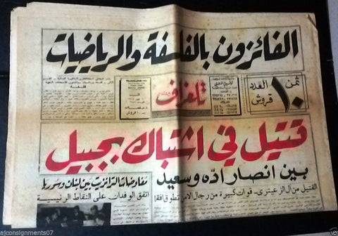 Telegraph جريدة تلغراف Arabic Lebanese July 10 Lebanon Newspaper 1965