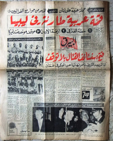 جريدة البيرق World Cup Arabic Mexico Football Soccor Finals Newspaper 1970