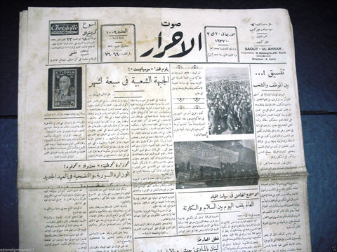 Saout UL Ahrar جريدة صوت الأحرار Arabic Vintage Lebanese Newspapers 20 Jan. 1937