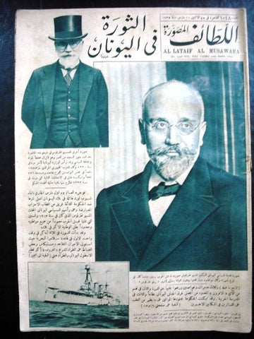"""Al Lataif Al Musawara"" اللطائف المصورة Political Arabic Egyptian Magazine 1930"