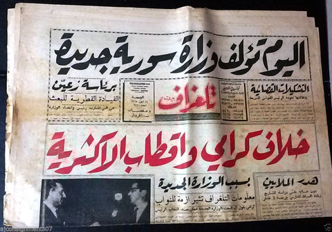 Telegraph جريدة تلغراف Arabic Lebanese Lebanon Aug. 24 Newspaper 1965