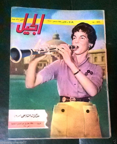 Al Guil الجيل Arabic #209 Egyptian Magazine 1955