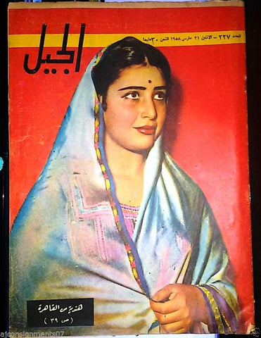 Al Guil الجيل Arabic #227 Egyptian Magazine 1958