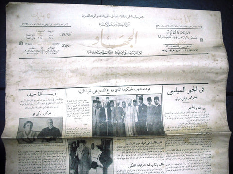 """AL Guihad"" جريدة الجهاد Arabic Vintage Egyptian Newspaper 1935 May. 14"