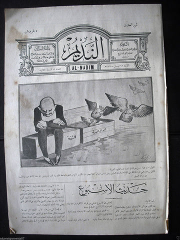 Al Nadim جريدة النديم Arabic Vintage Lebanese Newspapers 1927 Vol 2 Issue # 11