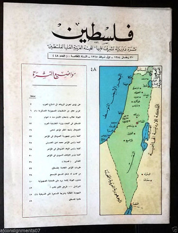 مجلة فلسطين Palestine # 48 Lebanese Arabic King Faisal Article Magazine 1965