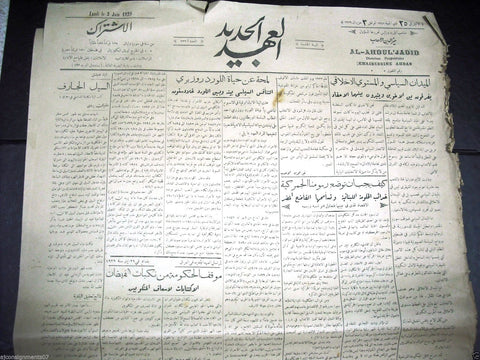 Al Ahdul' Jadid جريدة العهد الجديد Arabic Vintage Syrian Newspapers 1929 June 3