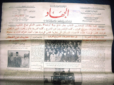 """AL Guihad"" جريدة الجهاد Arabic Vintage Hard to Find Egyptian Newspaper 1930s"