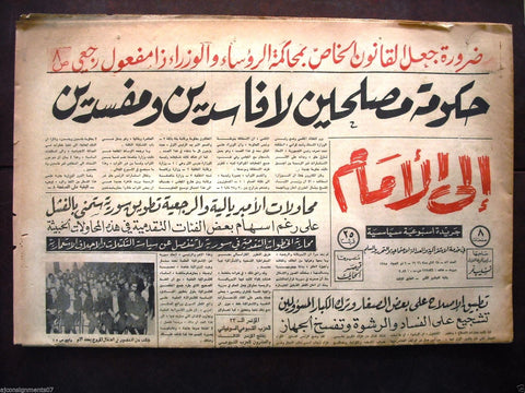 """Ela Al Amam"" جريدة إلى الأمام  Arabic Vintage Lebanese # 52 Newspaper 1966"