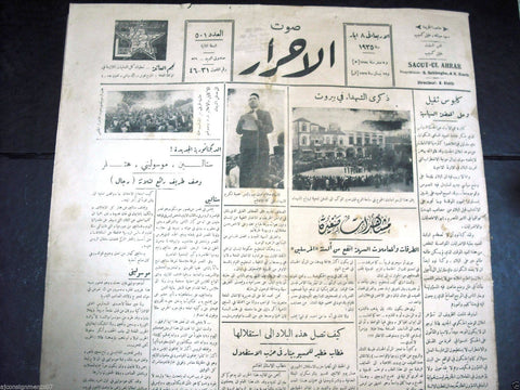 Saout UL Ahrar جريدة صوت الأحرار Arabic Vintage Lebanese Newspapers 8 May 1935