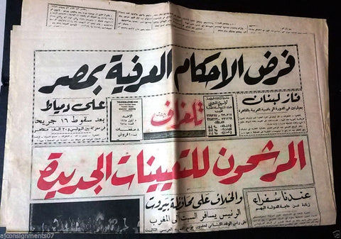 Telegraph جريدة تلغراف Arabic Lebanese Aug 5 Lebanon Newspaper 1965