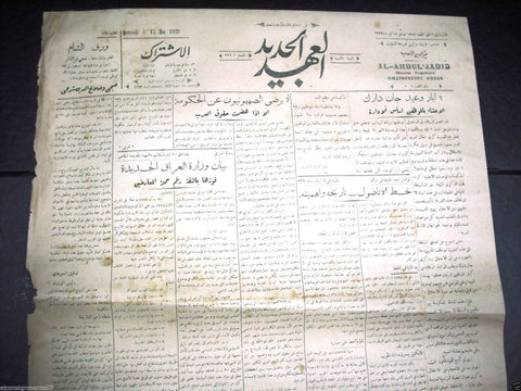 Al Ahdul' Jadid جريدة العهد الجديد Arabic Vintage Syrian Newspapers 1929 May 15