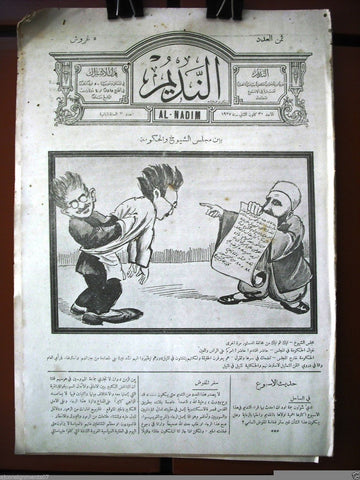 Al Nadim جريدة النديم Arabic Vintage Lebanese Newspapers 1927 Vol 2 Issue # 3