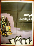 10sht Man without a Heart Egyptian Movie Billboard 1960